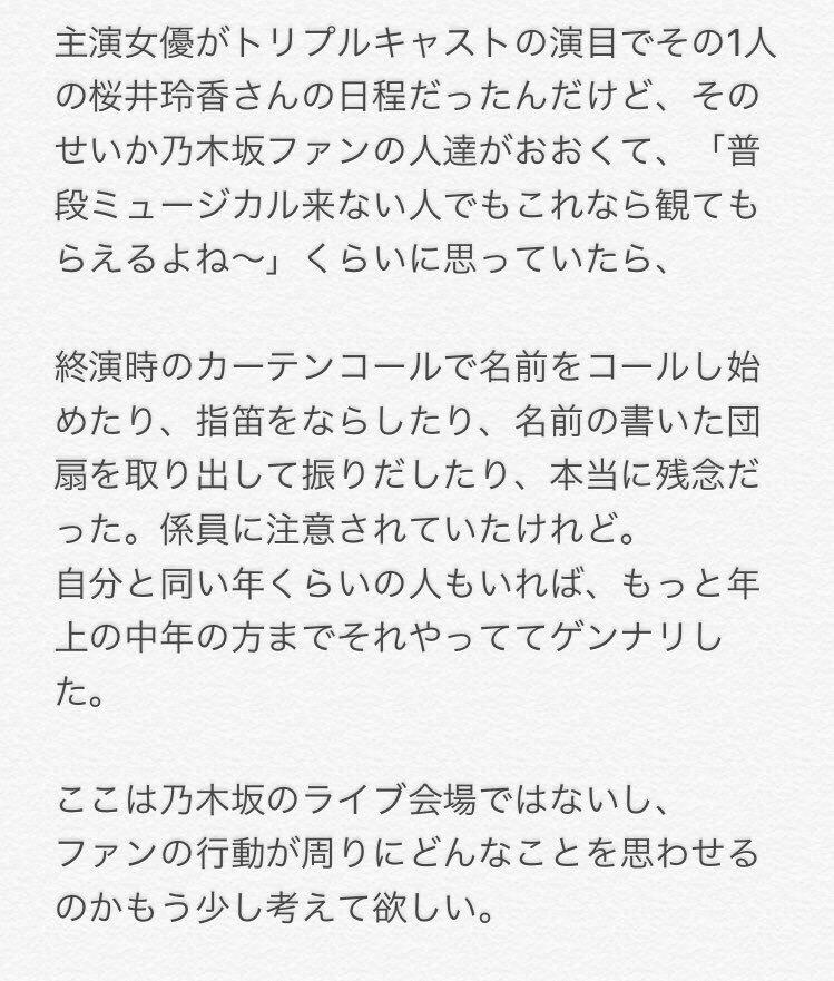 【悲報】桜井玲香ヲタ、舞台で大騒ぎしてアンチ爆増www