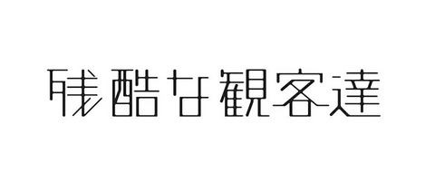 20170419-zankokunakankyakutachi04