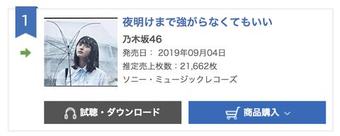 スクリーンショット 2019-09-08 19.13.58