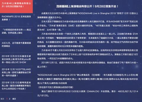 乃木坂46『上海コンサート』出演メンバーが決定キタ━━━━(゚∀゚)━━━━!!!