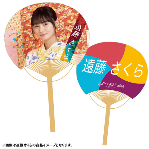 item_uchiwa