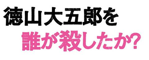 news_xlarge_daigoro_logo