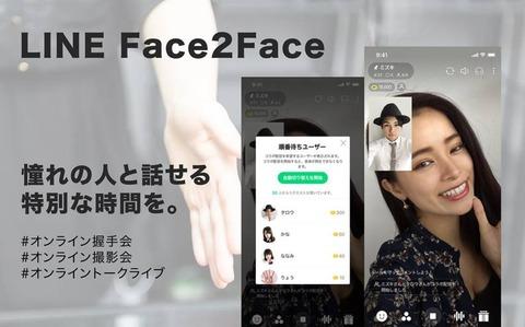 LINE-Face2Face_01-855x532
