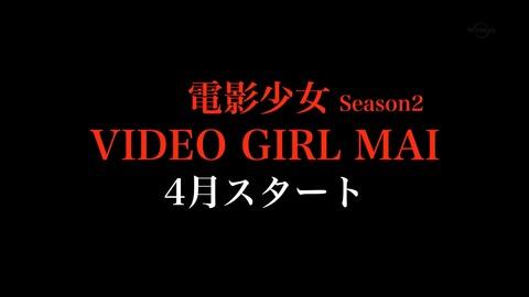 【乃木坂46】まさかの!!『電影少女 Season2 VIDEO GIRL MAI』4月より放送決定キタ━━━━(゚∀゚)━━━━!!!