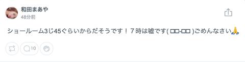【乃木坂46】和田まあや×佐藤楓のSR配信 開始時間は21日15:45位〜の模様!!!!