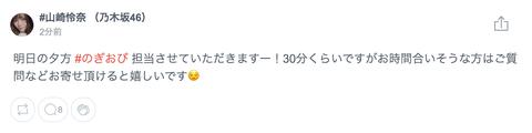 スクリーンショット 2020-03-03 19.02.34