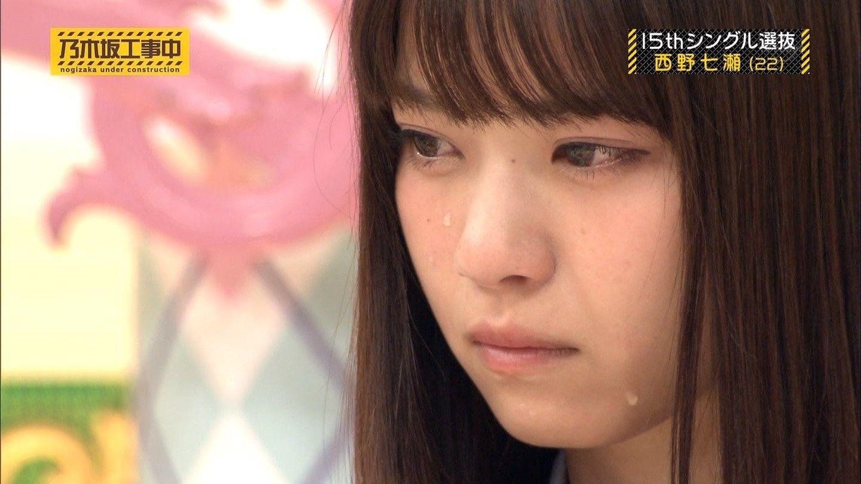 西野 七瀬 / 選抜発表       【乃木坂46】西野七瀬が選抜発表で流した『涙』の理由・・・     コメント