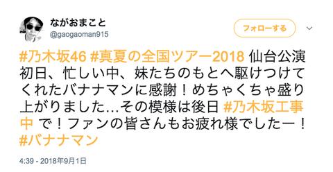 スクリーンショット 2018-09-01 21.44.59