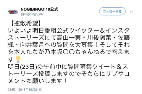 【乃木坂46】これはなんという組み合わせ・・・!!!!