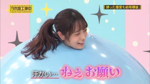 【乃木坂46】斉藤優里『ねえ・・・お願い・・・♡♡』