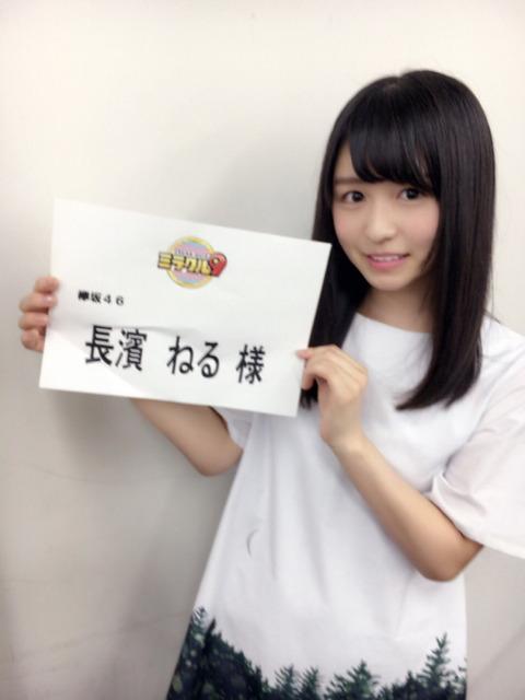 【欅坂46】長濱ねる 順調に坂道№1の売れっ子タレントに!!!