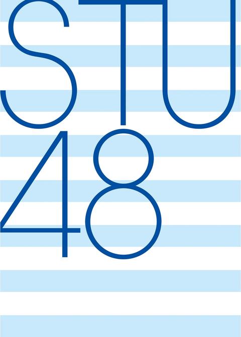 1200px-STU48ロゴ