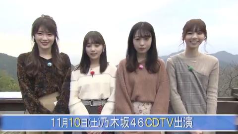 【乃木坂46】『CDTV』ARTIST FILE 各チームのコメント動画が公開!!!