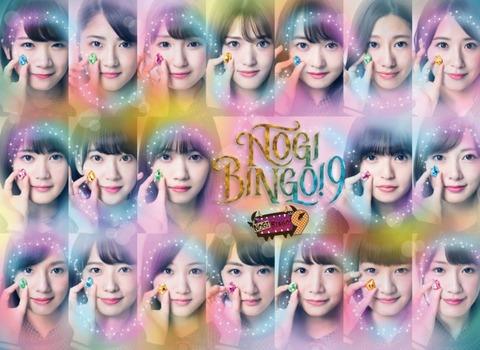 【乃木坂46】やっときた!『NOGIBINGO9』BlurayDVD発売決定!美しすぎるビジュアルも公開!!
