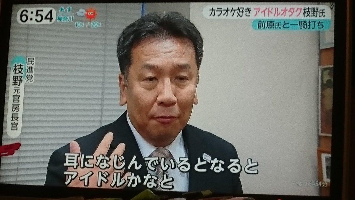 【話題】立憲・枝野幸男代表「アイドルが好き、坂道とかAKB」 加藤浩次「坂道って何ですか?」 YouTube動画>13本 ->画像>122枚