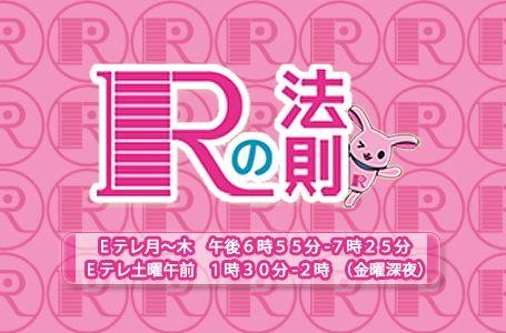 Rの法則ロゴ980300