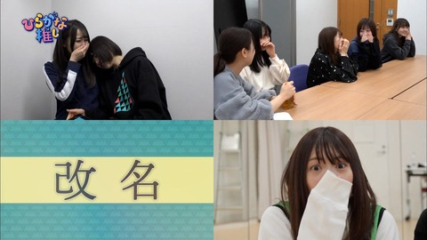 『日向坂46』改名はメンバー全員が中継で見ていた!発表の瞬間 メンバーの反応まとめ!!!【ひらがな推し】