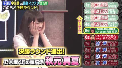 【乃木坂46】秋元真夏の『クイズ力』・・・