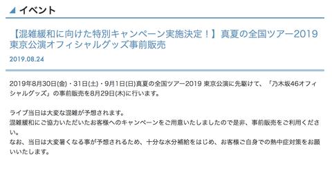スクリーンショット 2019-08-24 20.21.58