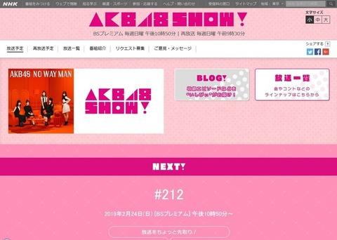 『AKB48SHOW!』後続番組が判明キタ━━━━(゚∀゚)━━━━!!!
