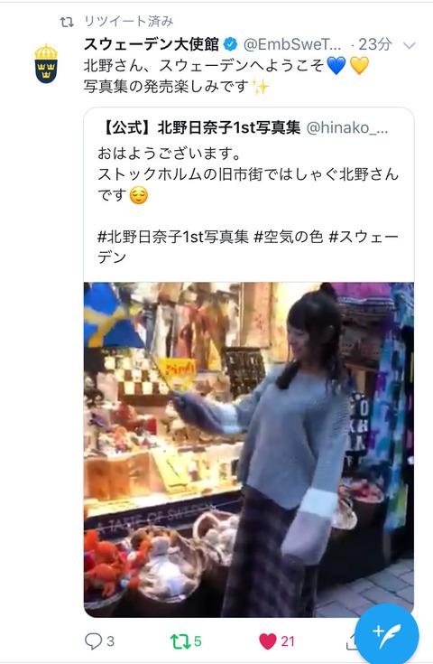 【乃木坂46】スウェーデン大使館、北野日奈子写真集へのコメントを公開!!!