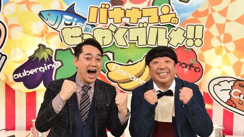 これは一体!!??バナナマンより『重大発表』解禁へ!!!!!!