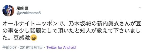 スクリーンショット 2019-08-08 1.41.43