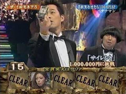火事になった数時間後に100万円を取ってしまう設楽統というツワモノwwwwww