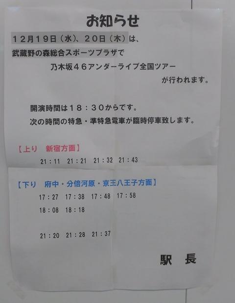 【乃木坂46】本日のアンダラ、京王線 飛田給駅の臨時停車ダイヤが発表された模様!!!