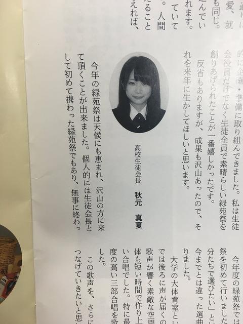 【乃木坂46】高校時代から安心安全な秋元真夏さん・・・