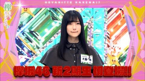 【欅坂46】超速報!!!けやかけ、新2期生がついに登場!!!キタ━━━━(゚∀゚)━━━━!!!
