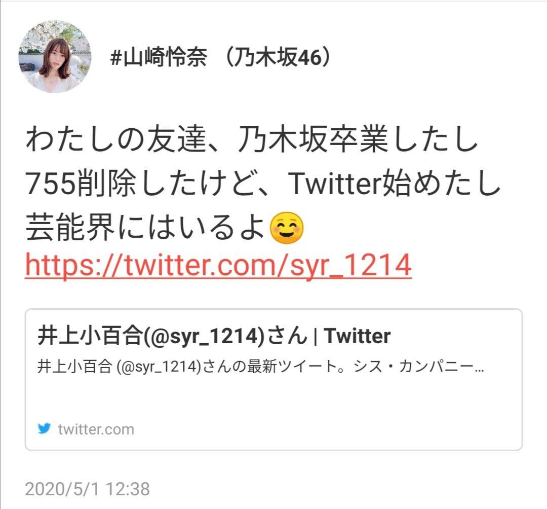 755 山崎 怜奈
