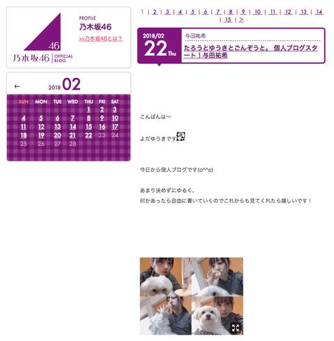 【乃木坂46】贅沢すぎるw 3期生個別ブログ、一気に全員更新キタ━━━━゚∀゚━━━━!!!
