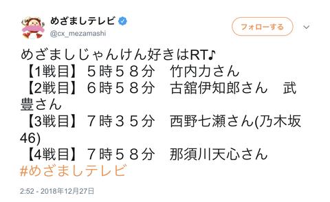 スクリーンショット 2018-12-27 20.46.46