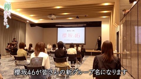 欅坂46メンバーへ新グループ名『櫻坂46』発表の瞬間がオンエアされる・・・