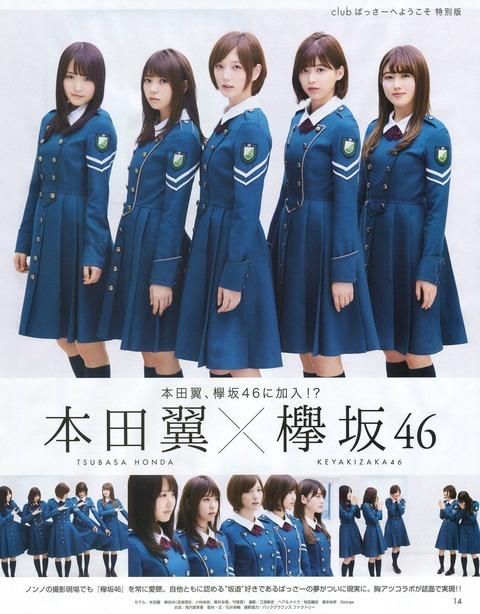 【欅坂46】本田翼が欅制服を着てメンバーと並んだ図が凄すぎるwwwwww