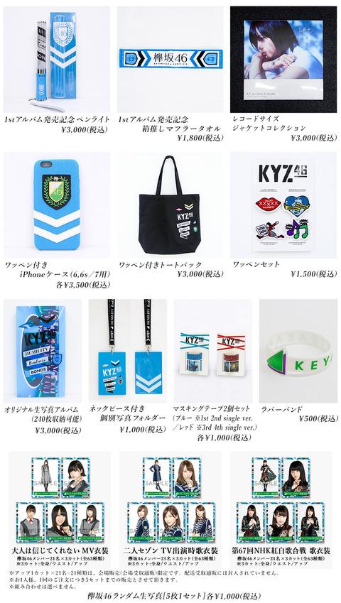 kyk46_1stalbum-fujiq_goods_all-82
