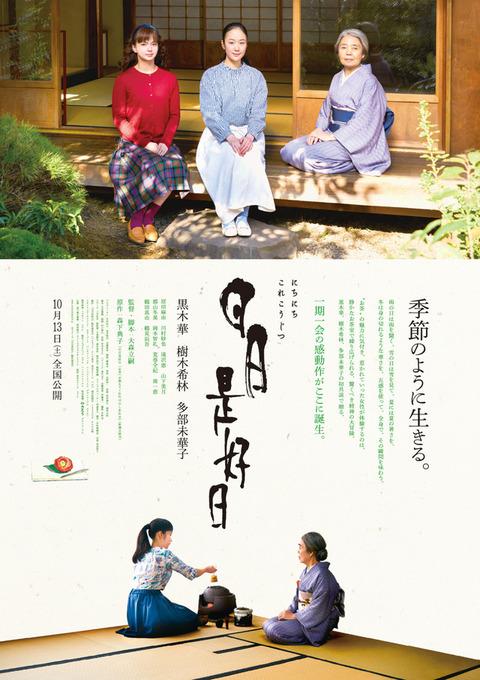 nichinichikorekoujitsu_poster_fixw_640_hq