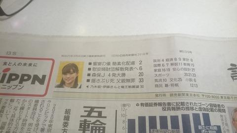 【乃木坂46】凄すぎる!伊藤かりん、ついに全国紙の表紙を飾る!!!!