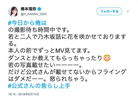 【乃木坂46】橋本環奈、若月佑美を『わか』呼び