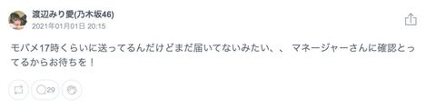 スクリーンショット 2021-01-08 2.30.33