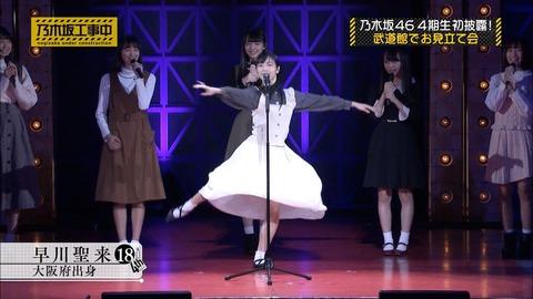 【乃木坂46】4期生 早川聖来のスカートの中身が丸見えだった模様・・・
