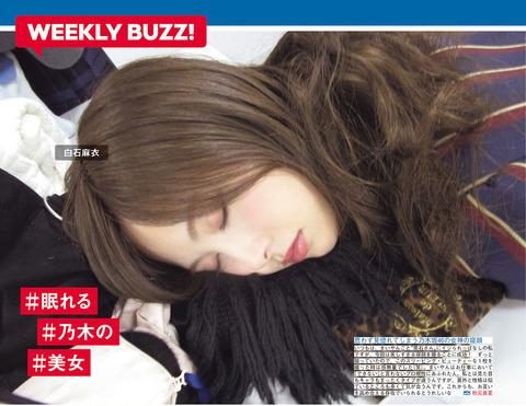 【乃木坂46】まいやんの寝顔が美しすぎる・・・『眠れる乃木の美女』