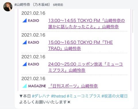 スクリーンショット 2021-02-16 15.53.27