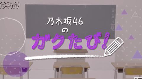 【乃木坂46】『ガクたび!』55 日本一の太鼓隊に入隊!、512 出会いと別れスペシャル、519 デザイン専門学校・・・