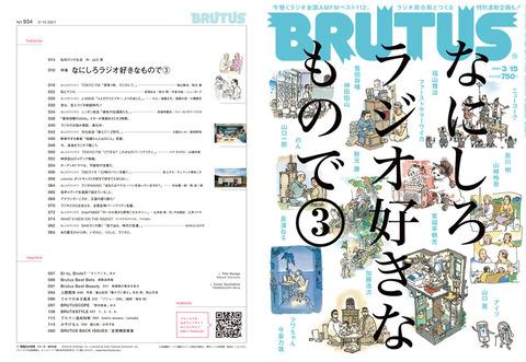 brutus-934-00