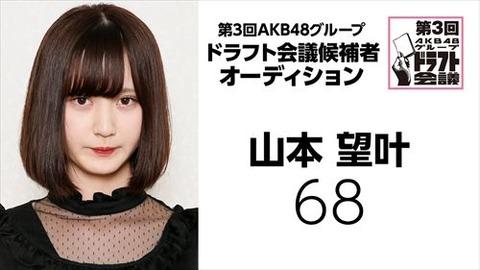 draft3rd-kouhosya-68-yamamoto-mikana