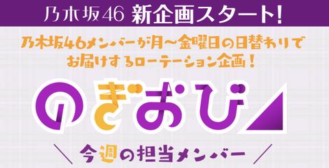 【乃木坂46】神メンツ!『のぎおび⊿』今週の配信メンバーが決定キタ━━━━゚∀゚━━━━!!!