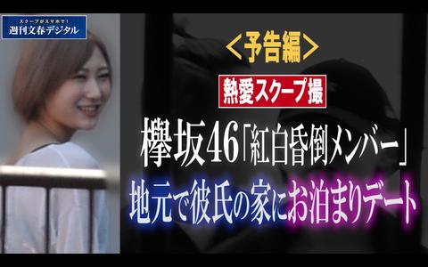 【文春砲】地に堕ちた清純派・欅坂46!未成年メンバーがお泊り愛でセックスやりまくりだった…