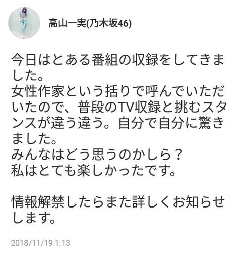 """【乃木坂46】高山一実『とる番組で""""女性作家""""という括りで呼んでいただきました・・・』"""